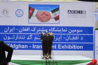 نمایشگاه کابل